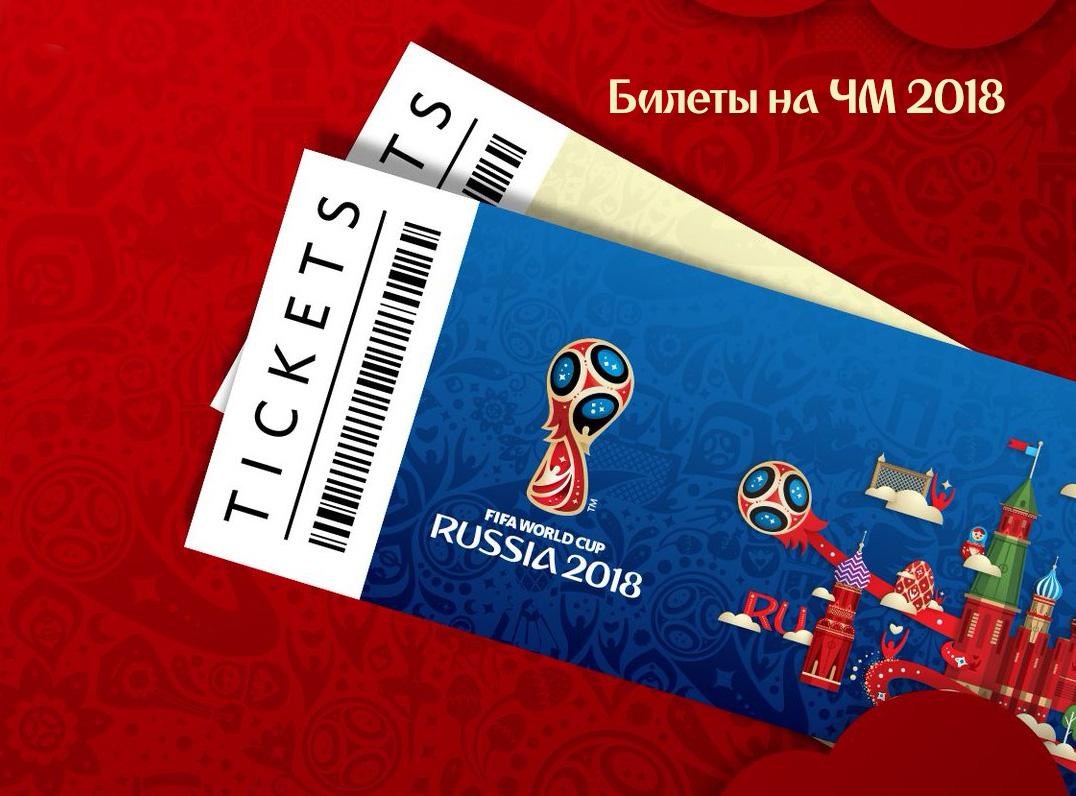 Когда начнется официальная продажа билетов на чм по футболу 2018