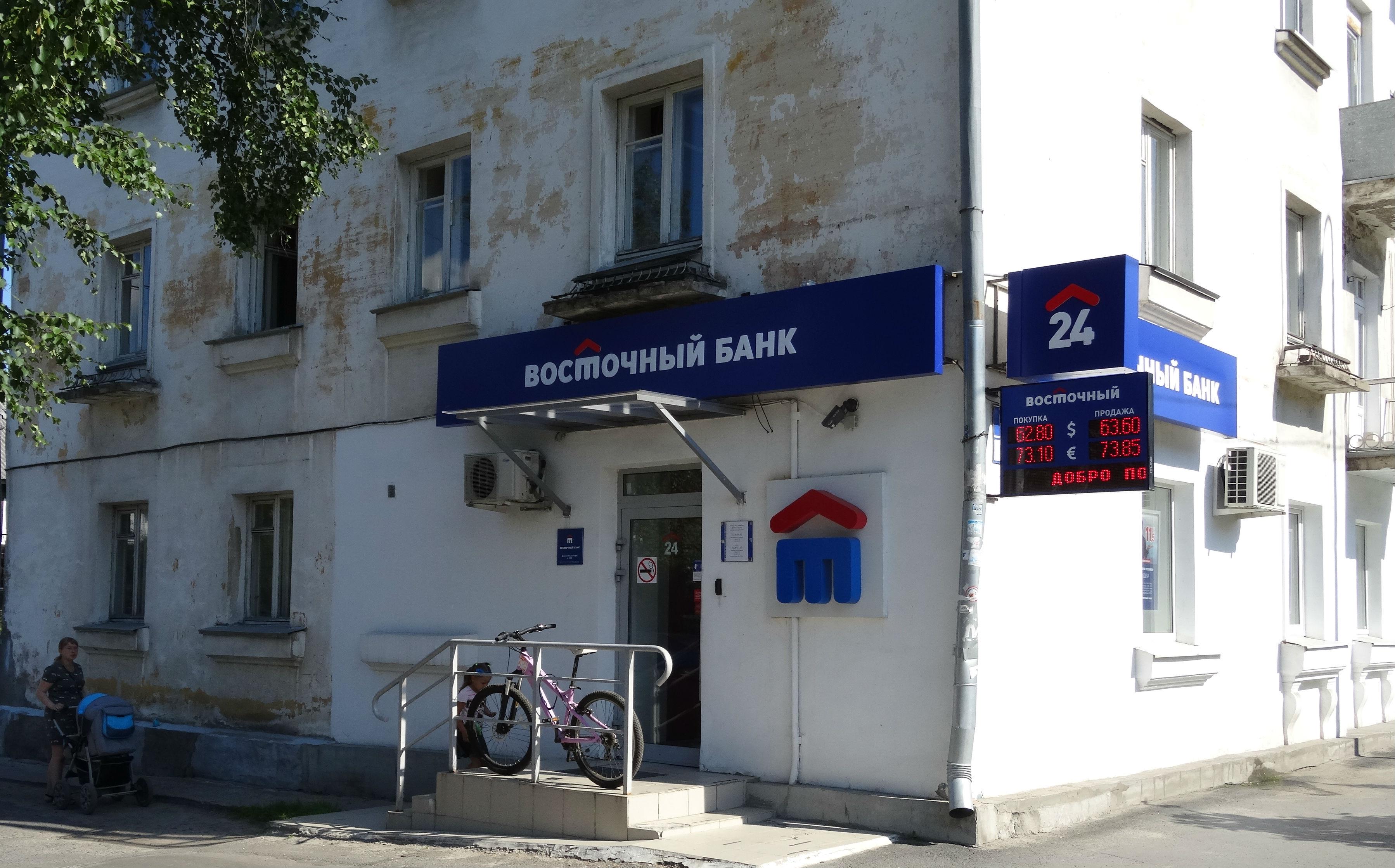 оплата кредита в восточном банке без комиссии онлайн через банковскую карту