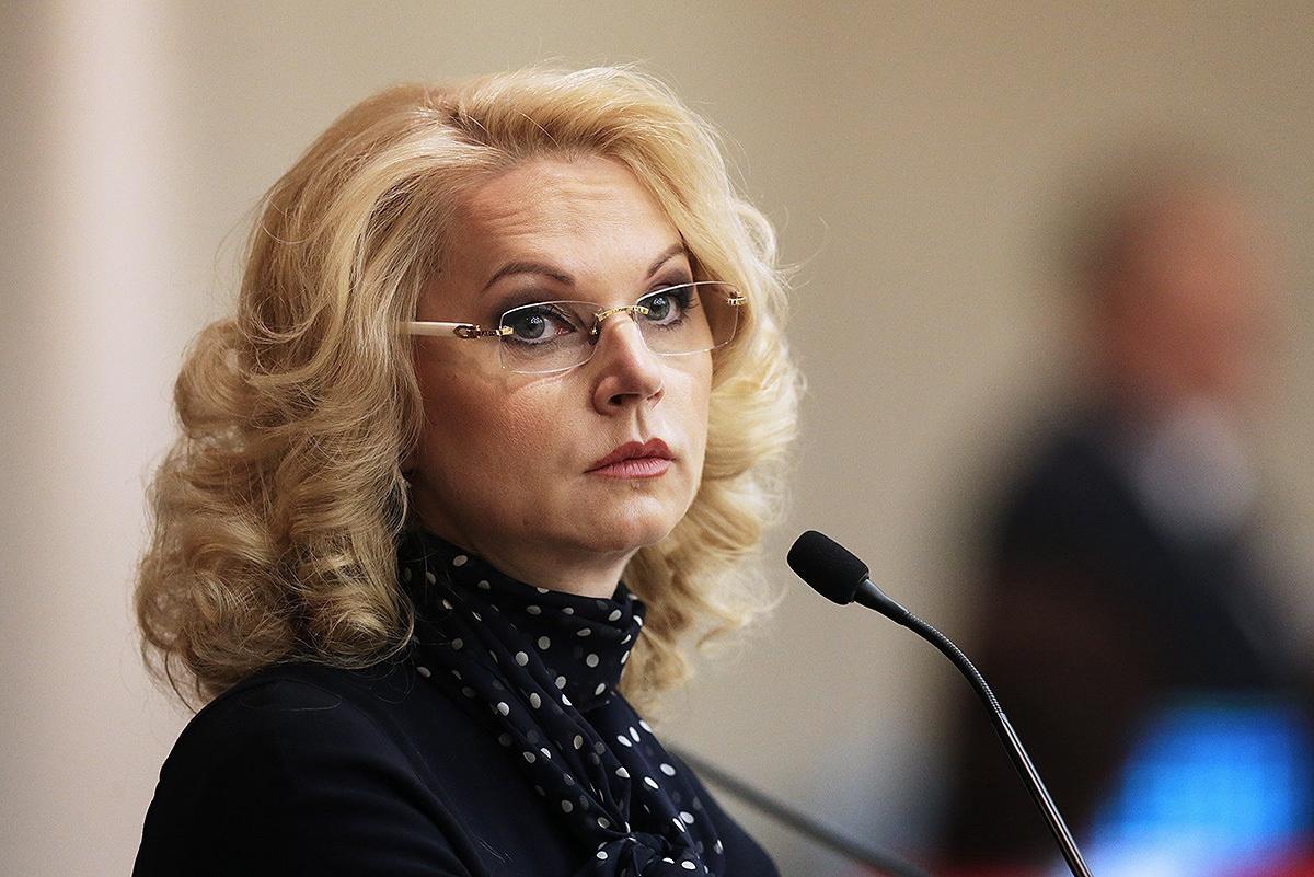 министр социальной защиты татьяна голикова