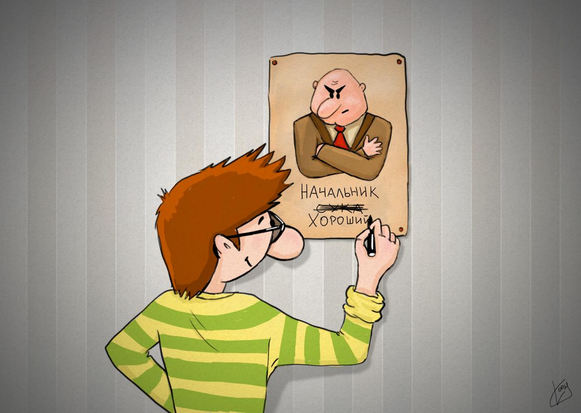 Смешные картинки шеф злой, сделать открытку брату