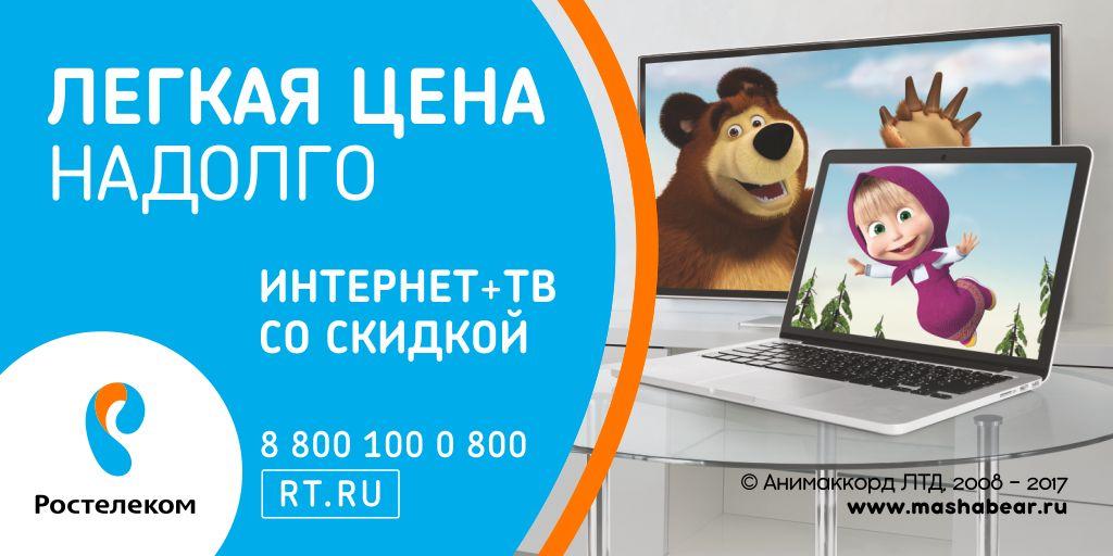 магазинов России 2 интернета акция ростелеком более развернуто