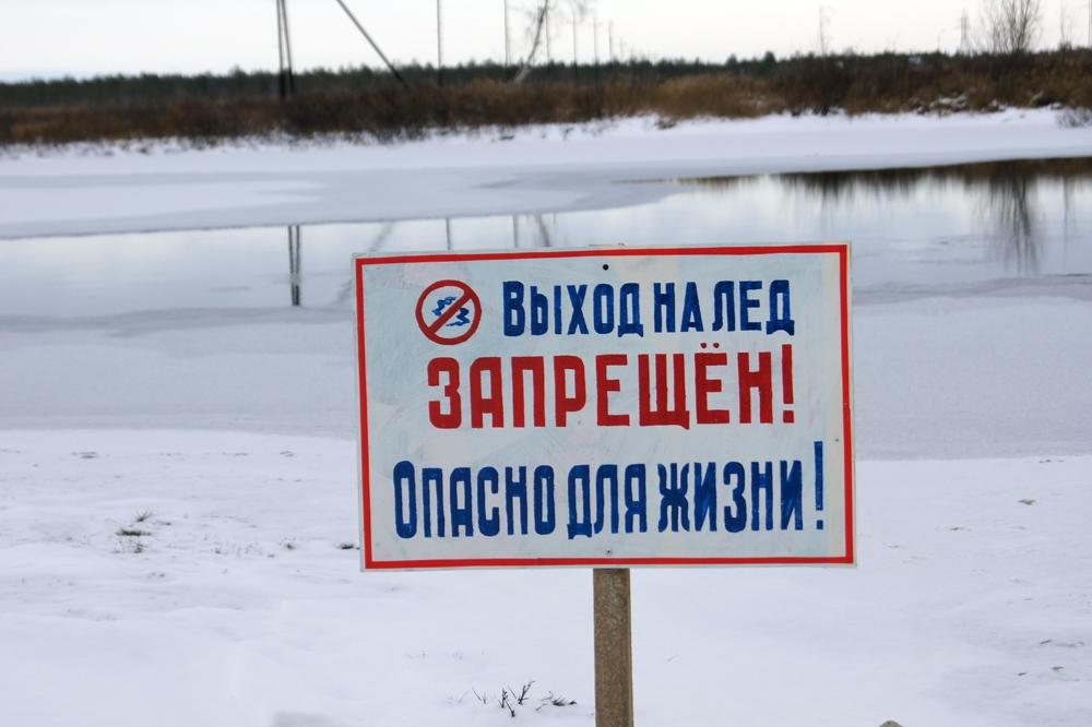 Картинки по запросу запрет выхода на лед