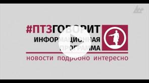 #птзговорит 23.01.2018