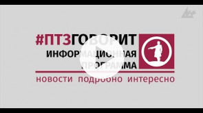 #птзговорит 16.01.2018
