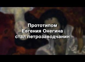 Прототипом Евгения Онегина стал петрозаводчанин