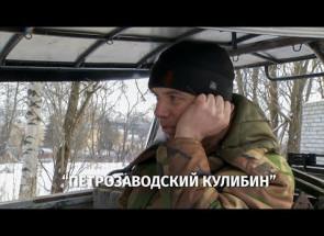 Петрозавосдкий Кулибин