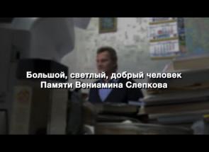 «Большой, светлый, добрый человек». Памяти Вениамина Слепкова