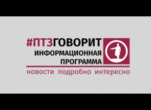 #птзговорит 18 01 2018 1