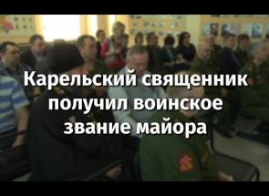 Карельский священник получил воинское звание майора