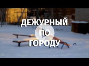 Дежурный по городу Онежский