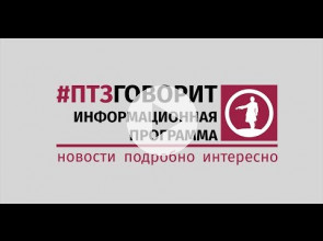 птзговорит 01 02 2018