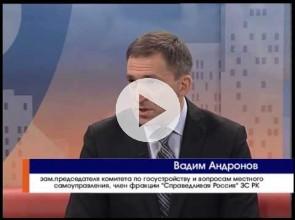 ЗС РК. В.Андронов 25.12.13