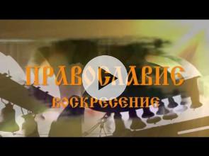 Православие Всеобщее Воскресение