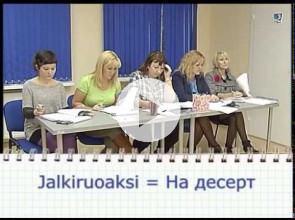 финский это просто 22.12.14