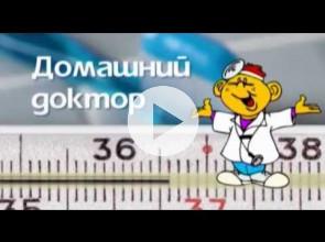 Домашний доктор 09 08 2018 (Сахарный диабет, часть 2)
