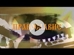 Православие Божественное откровение 08 11 2017