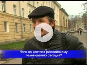 Глас народа 20.11.13