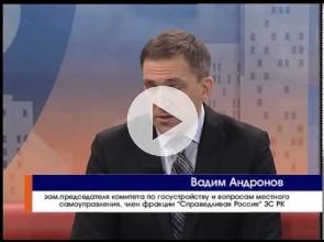 ЗС РК. В.Андронов 23.12.2013
