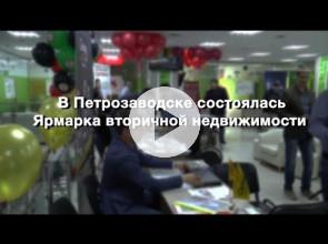 В Петрозаводске состоялась Ярмарка вторичной недвижимости