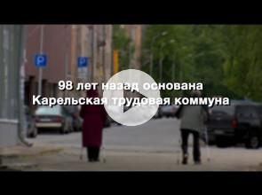 98 лет назад основана Карельская трудовая коммуна