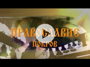 Православие 13 10 2017