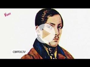 Интересные факты о Святославе Раевском