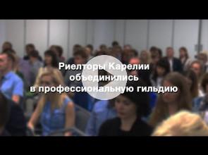 Риелторы Карелии объединились в профессиональную гильдию