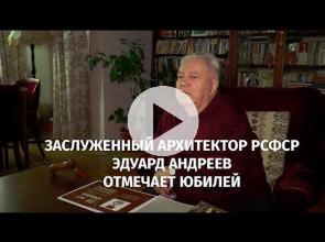 Архитектор Андреев
