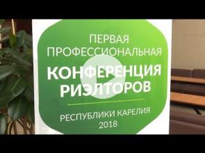 Первая профессиональная конференция риелторов Республики Карелия