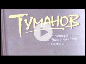 Вышла новая книга Вадима Туманова