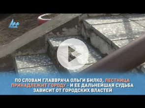 Петрозаводчане недовольны полуаварийной лестницей у поликлиники