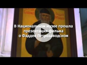 Презентация фильма о Фаддее блаженном