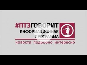 #птзговорит 29.01.2018