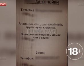seks-uslugi-petrozavodsk