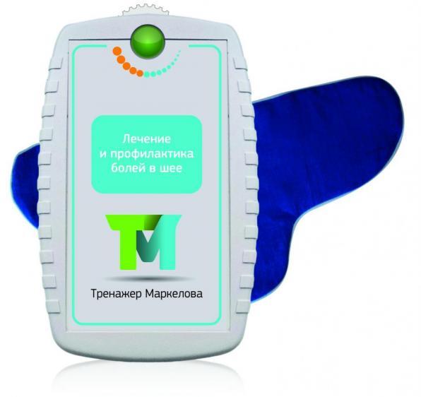 аппарат маркелова для лечения простатита отзывы