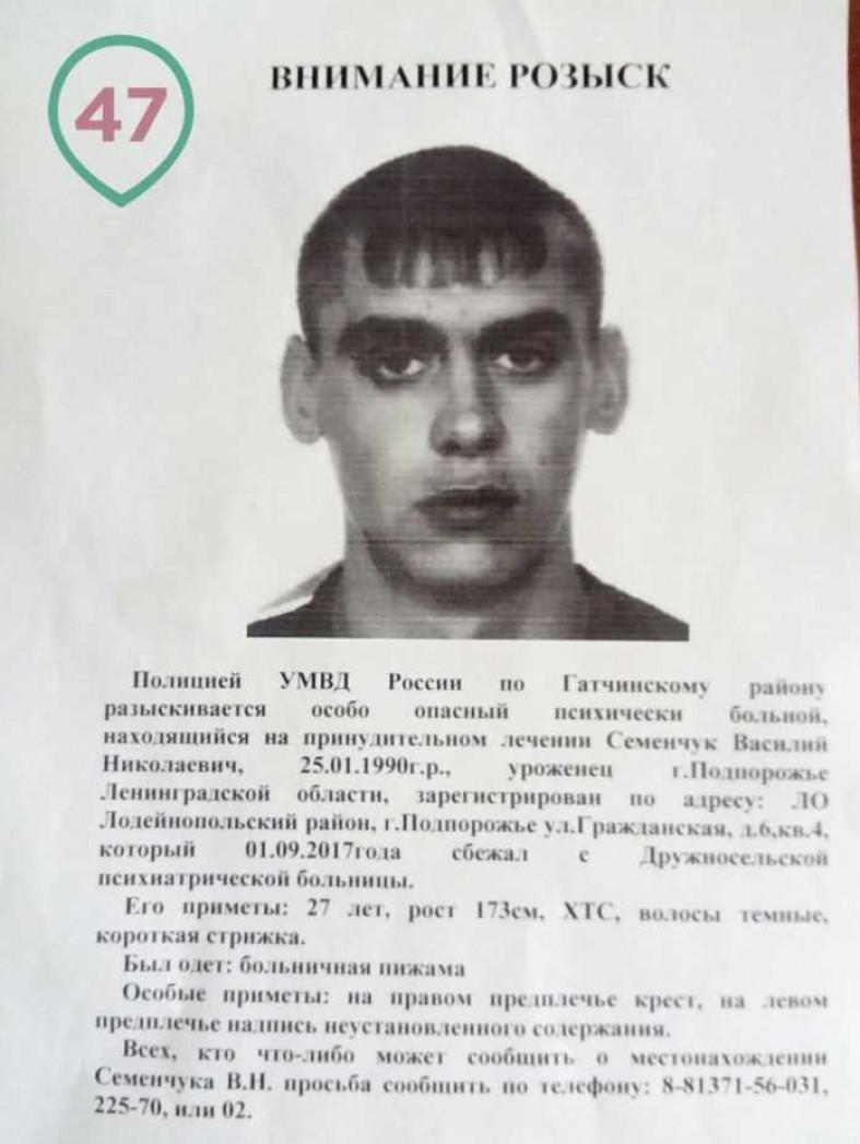 Розыск ленинградская область фото