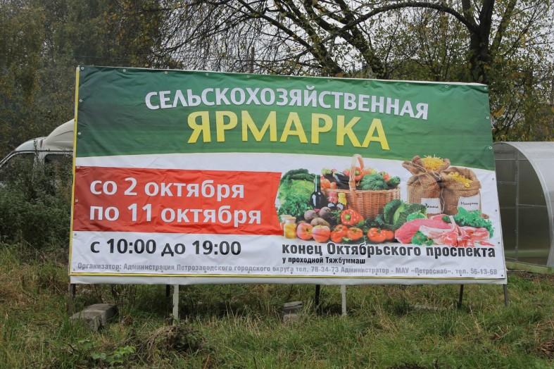Когда будет сельскохозяйственная ярмарка в петрозаводске в 2018 году