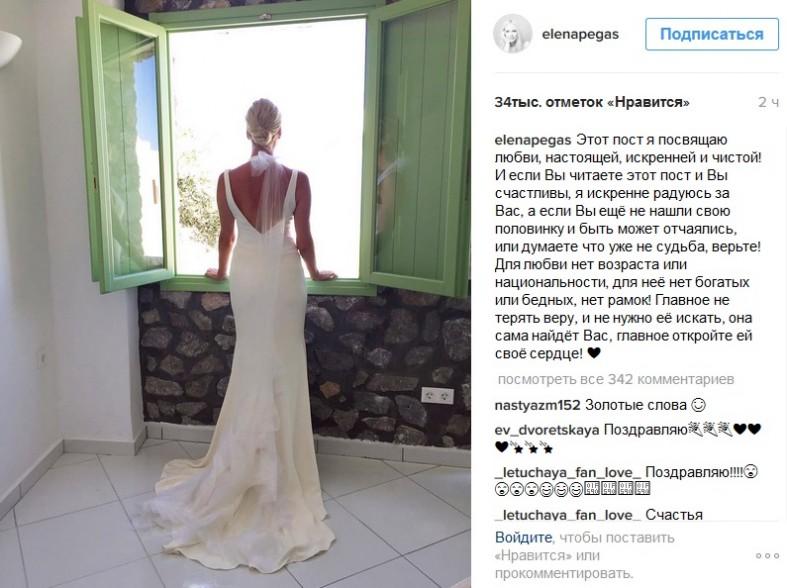 Звезда телешоу «Ревизорро» Лена Летучая вышла замуж в любимом цвете