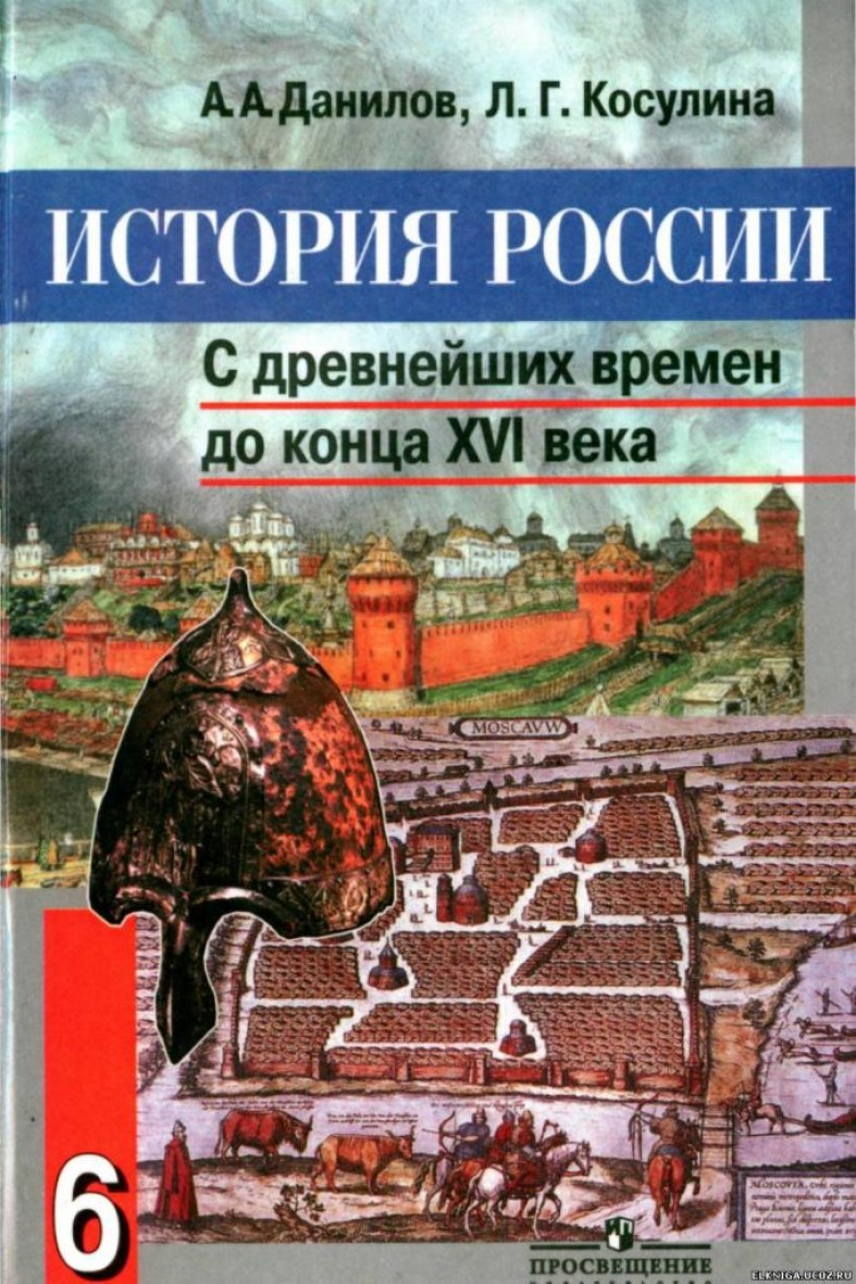 Учебник истории россии за 10 класс онлайн