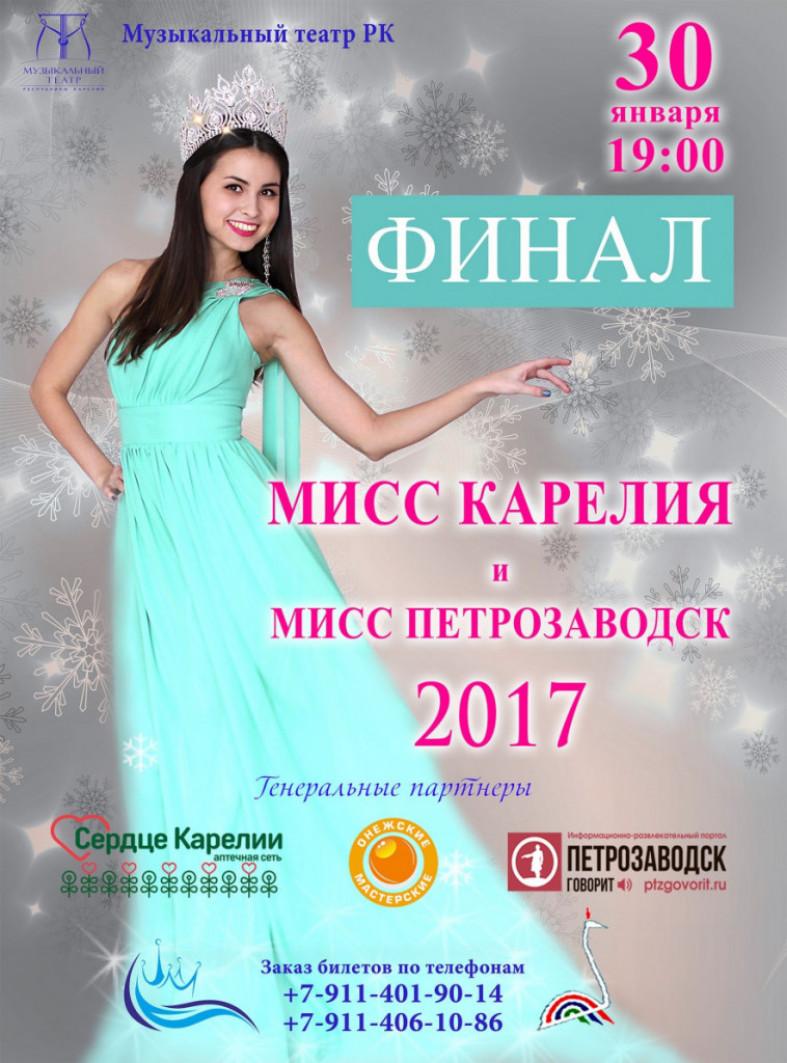 Девушка из Пудожа может получить титул «Мисс Интернет — 2017» (фото)