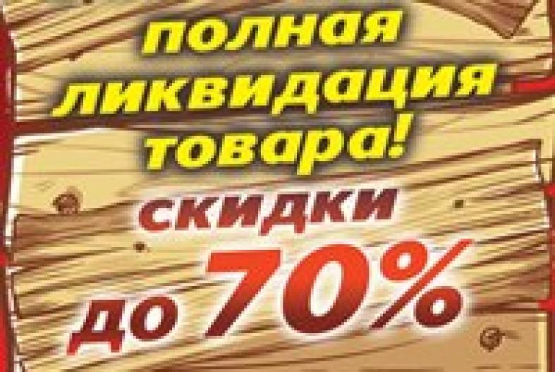 Роспотребнадзор Карелии рассказал всю правду о распродажах в России  Роспотребнадзор Карелии рассказал всю правду о распродажах в России  Роспотребнадзор Карелии рассказал всю правду о распродажах в России