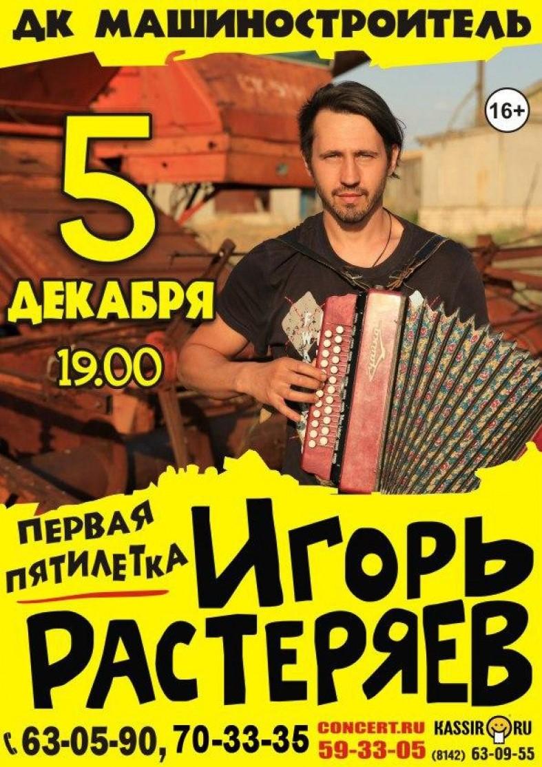 Музыкант Игорь Растеряев приедет сегодня в Петрозаводск  Музыкант Игорь Растеряев приедет сегодня в Петрозаводск