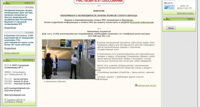 Петрозаводская поликлиника, которая нашла дзен  Петрозаводская поликлиника, которая нашла дзен  Петрозаводская поликлиника, которая нашла дзен  Петрозаводская поликлиника, которая нашла дзен  Петрозаводская поликлиника, которая нашла дзен  Петрозаводская поликлиника, которая нашла дзен  Петрозаводская поликлиника, которая нашла дзен  Петрозаводская поликлиника, которая нашла дзен