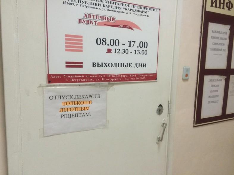 Петрозаводская поликлиника, которая нашла дзен  Петрозаводская поликлиника, которая нашла дзен  Петрозаводская поликлиника, которая нашла дзен