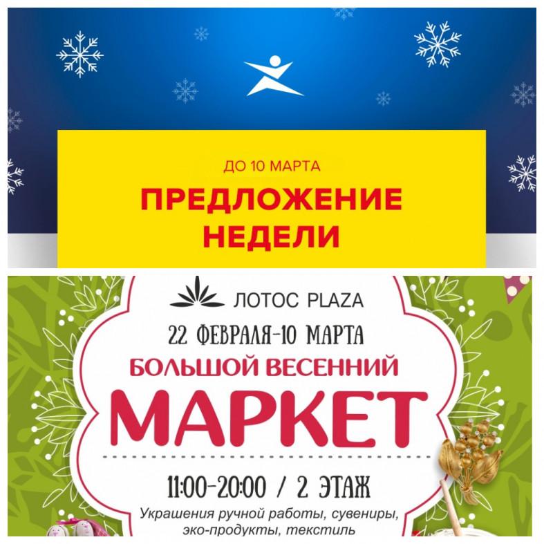 432422ea4 Кстати, те, кто на сумму свыше 1000 рублей сделает покупку в ТРК «ЛОТОС  PLAZA», смогут бесплатно упаковать подарок на специальной стойке на 1-м  этаже.