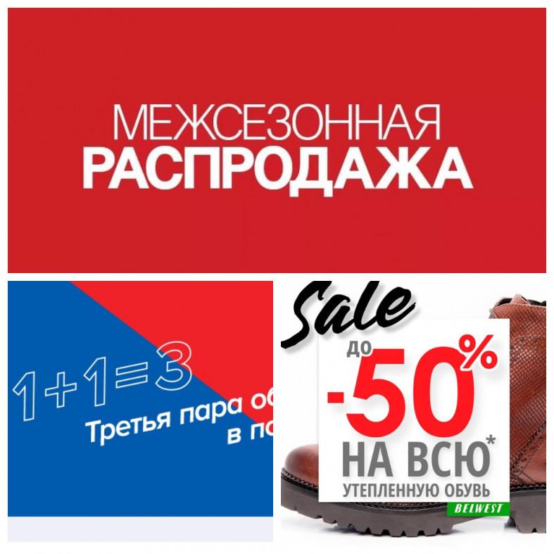 5b7524b65f73 Врубаем скидки на полную»: лучшие акции и распродажи в Петрозаводске ...