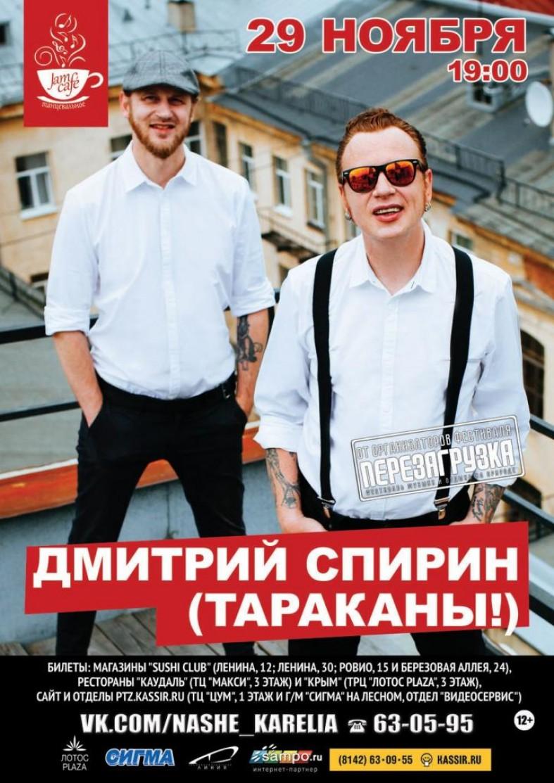В воскресенье группа «Тараканы!» представит в Петрозаводске акустический концерт  В воскресенье группа «Тараканы!» представит в Петрозаводске акустический концерт