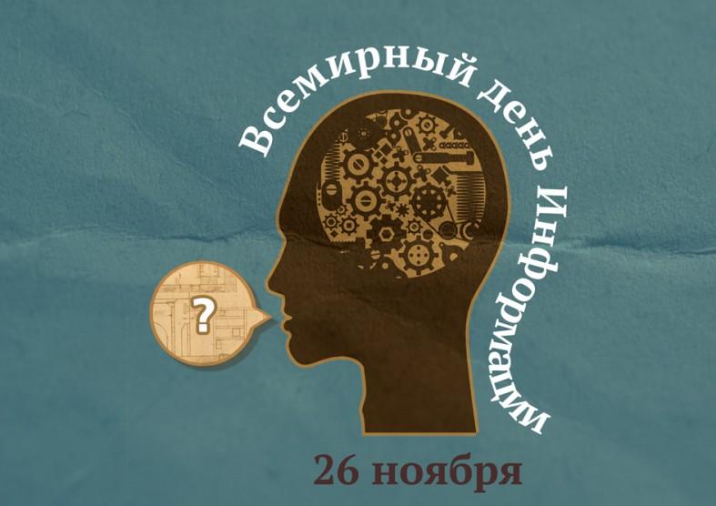 Доброе утро, Петрозаводск! Кто владеет информацией — тот постоянно в стрессе?  Доброе утро, Петрозаводск! Кто владеет информацией — тот постоянно в стрессе?