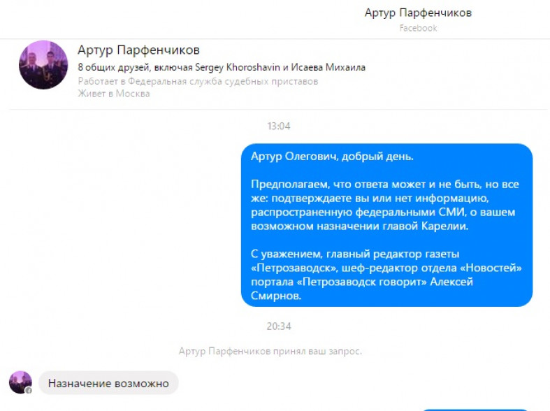 Источник СМИ: руководитель Карелии Худилайнен вскоре уйдет вотставку