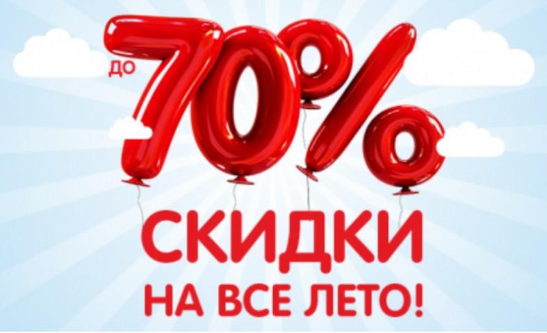 43e60de7 В «CHESTER» обещают, что цены уехали в отпуск, и предлагают 70% скидок на  обувь, такого же размера скидки с 1 по 10 августа дает «Zenden» на летнюю  ...